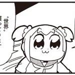 [9-9] ポプテピピック セカンドシーズン【9】 / 大川ぶくぶ / まんがライフWIN mang…