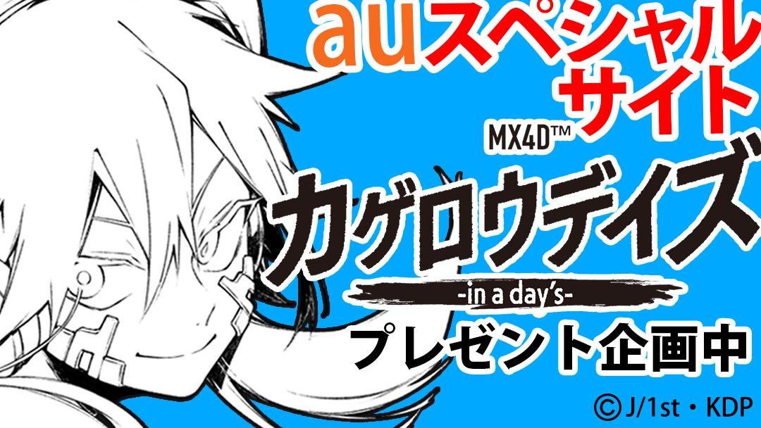 MX4D™『カゲロウデイズ-in a days-』のauスペシャルサイトがOPEN!しづサイン入りポスターをはじめ、グッ