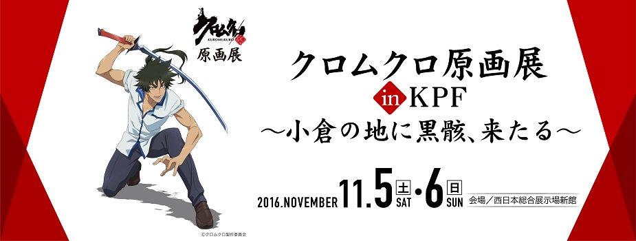 北九州ポップカルチャーフェスティバルへ クロムクロ原画展 in KPF~小倉の地に黒骸、来たる~ 開催決定!入場無料です