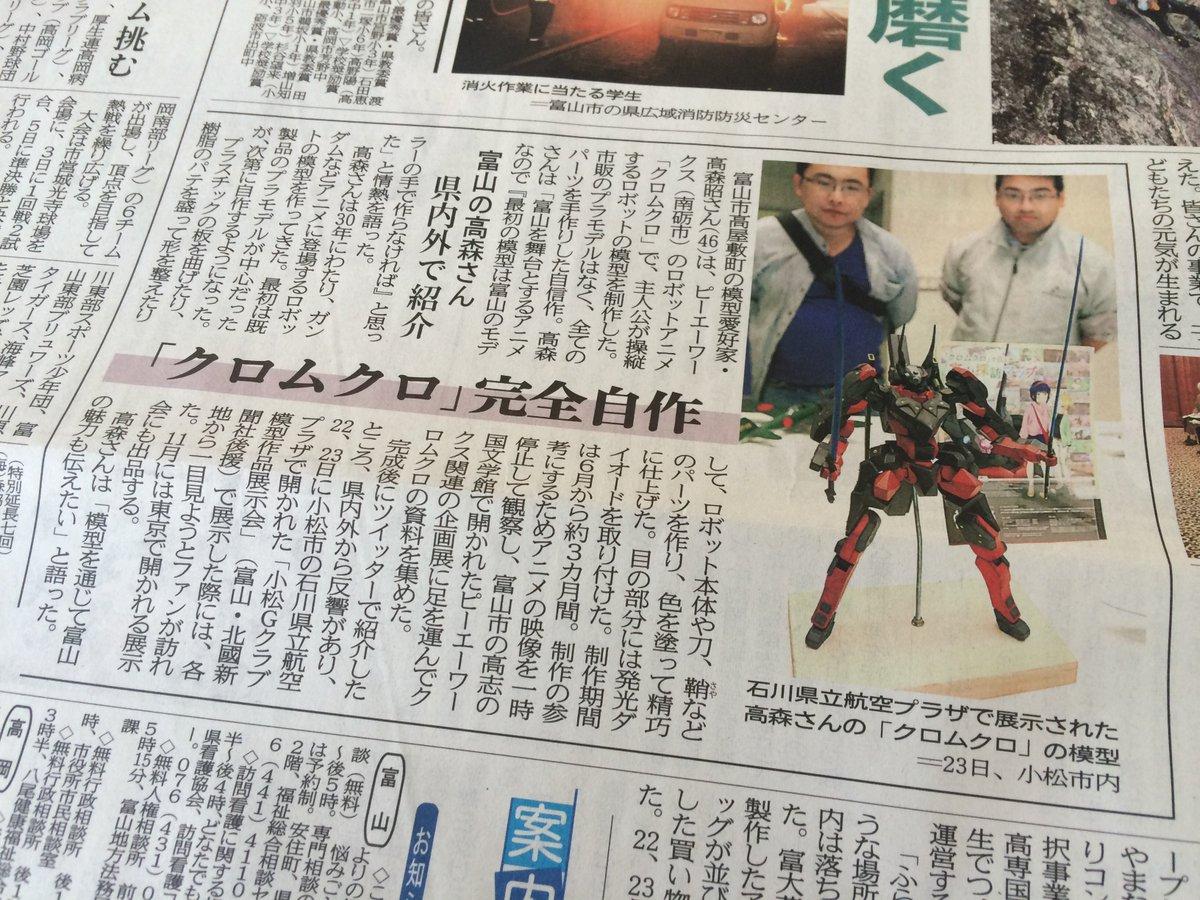 富山新聞に今日もクロムクロ記事。フルスクラッチ・クロムクロです^_^