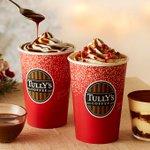 タリーズコーヒー、クリスマス限定「マスカルポーネティラミスラテ」と「アイリッシュラテ」発売 fash…