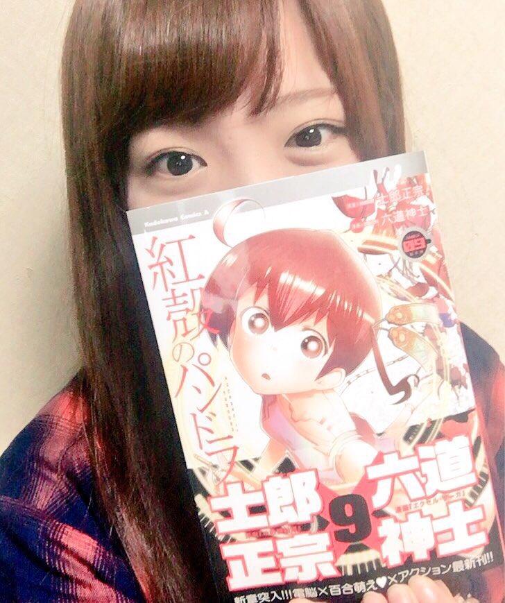 わたしも原作コミックス最新巻、ゲットしました〜!!新キャラクターや新展開………そして巻末の士郎先生コーナーの想像以上の文