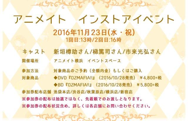 11月23日@アニメイト横浜にて「BD&DVD『OZMAFIA!!』発売記念イベント」が開催!イベントにはカラミア役・新
