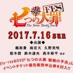 2017年7月16日(日)『七つの大罪FES』開催決定!出演:梶裕貴、雨宮天、久野美咲、悠木碧、鈴木…