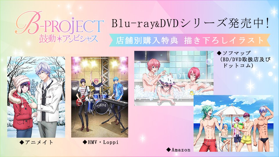 【BD&DVD*店舗別購入特典】 BD&DVDの店舗別購入特典描き下ろしイラストを公開しました。特典の画像も更新!ぜひご確認ください♪ #Bプロ bpro-anime.com/bluray-dvd/sho…