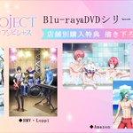 【BD&DVD*店舗別購入特典】BD&DVDの店舗別購入特典描き下ろしイラストを公開しました。特典の…