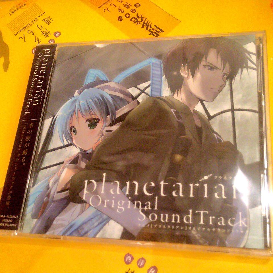 【本日発売】本日アニメ「planetarian」のオリジナルサウンドトラックCD発売日です!場面を彩る数々の劇伴と共に「