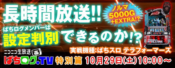 追加登録情報ですw10月29日(土)10:00~ (特別回)村田さんは設定を看破できるのか!?と、いう事で『ぱちスロ テ