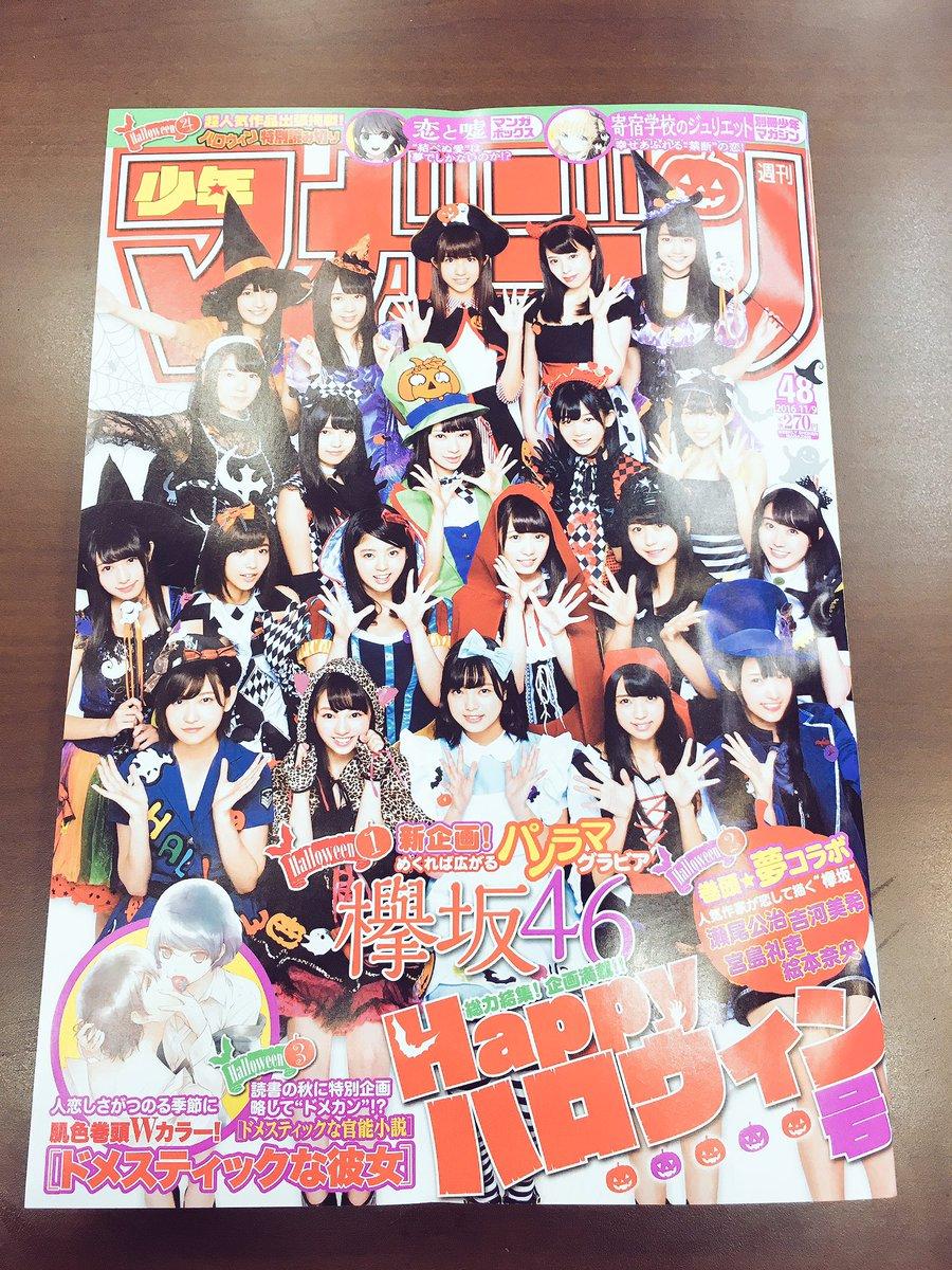 本日発売、週マガ48号!『はじめの一歩』も掲載しております。ボウリング場で一歩の新トレーニングを目の当たりにした鷹村達の