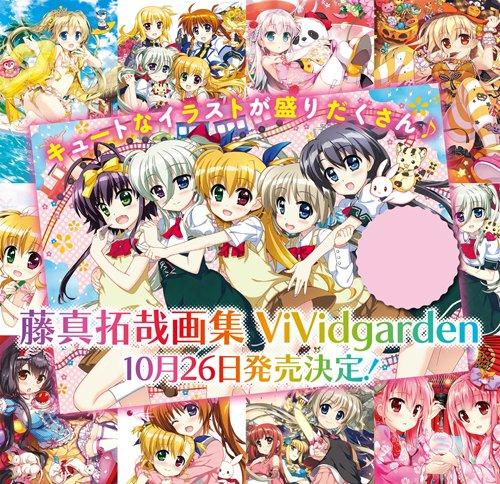 藤真拓哉先生の最新画集『ViVidgarden』発売中です!今回は「魔法少女リリカルなのはViVid」に加え、オリジナル