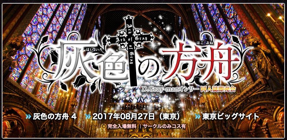《新規ZR|8/27(東京)灰色の方舟 4(D.Gray-manオンリー)》開催決定。詳細・告知サイトはこちら>&