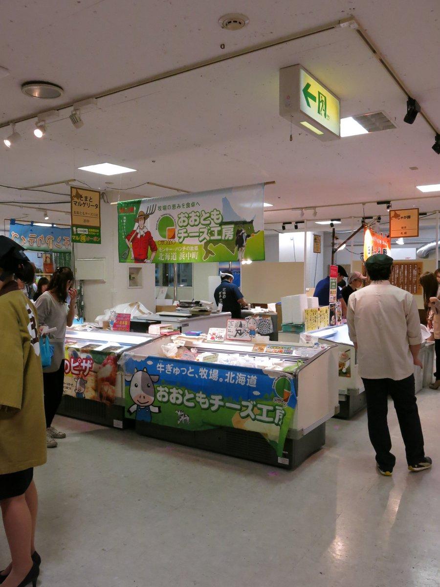 近鉄百貨店四日市店で11月1日まで開催の北海道大物産展には浜中町の「おおともチーズ工房」が出店中。今回は商品開発担当の方