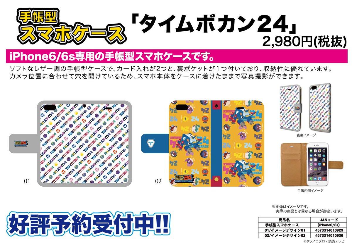 【新作案内】手帳型スマホケース(iPhone6/6s専用)「タイムボカン24」予約開始!ぜひぜひご予約お待ちしています!