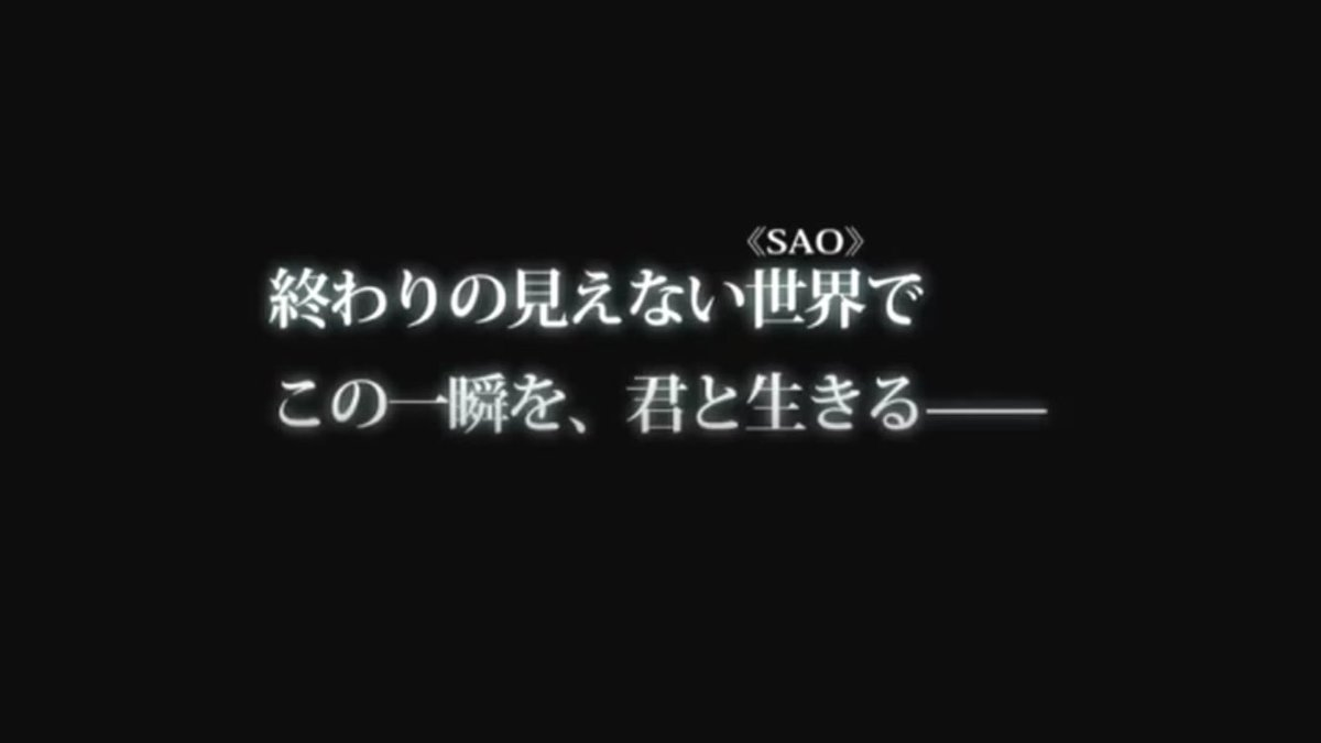 ホロウリアリゼーション発売記念として歴代ゲームのキャッチフレーズを……#SAOHR #SAO