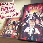 【おしらせ】本日MUSICAL魔界王子のCD&DVDが発売されました!ブックレットから特典まで隅々まで堪能しまーす!昨日