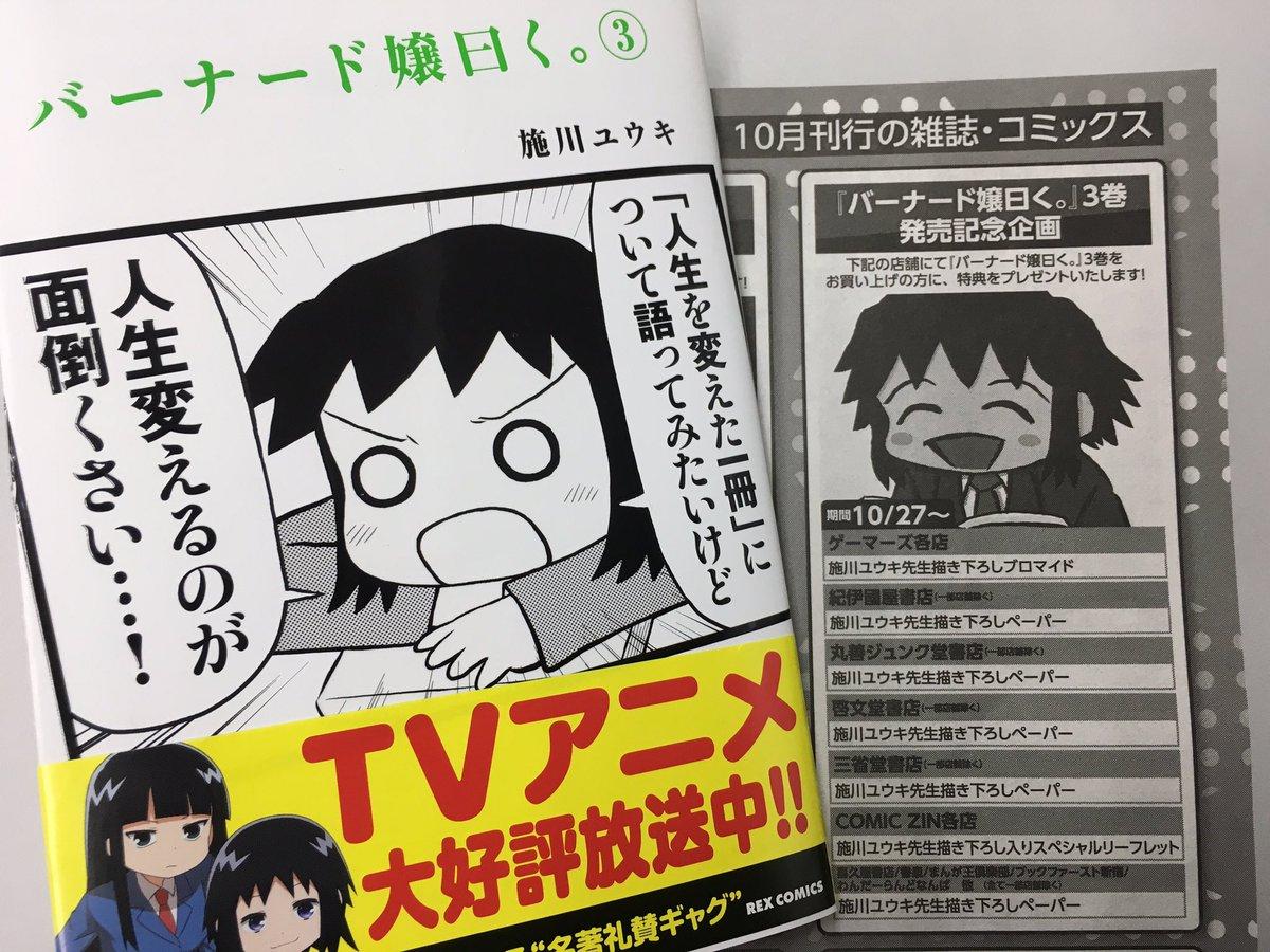 TVアニメが絶賛放送中の「バーナード嬢曰く。」最新刊、第3巻は明日27日に発売です! 各書店での購入特典もたくさんあるの
