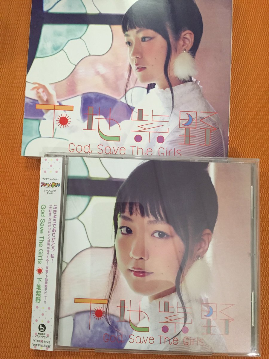 TVアニメ『ステラのまほう』のオープニングテーマである、下地紫野さんのデビューシングル「God Save The Gir
