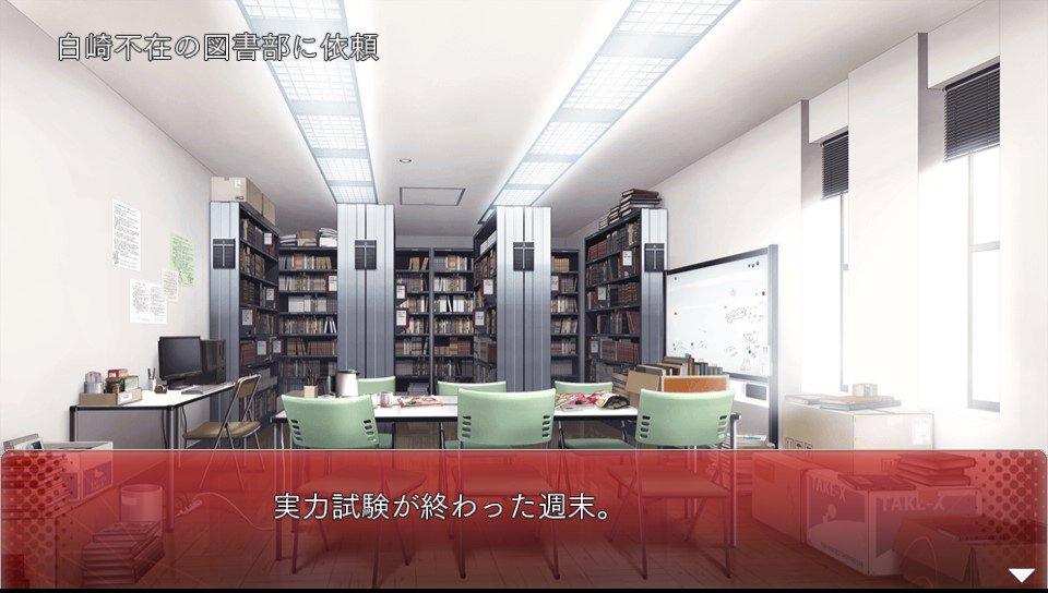 桜庭ルート、突入~! #大図書館の羊飼い #桜庭玉藻