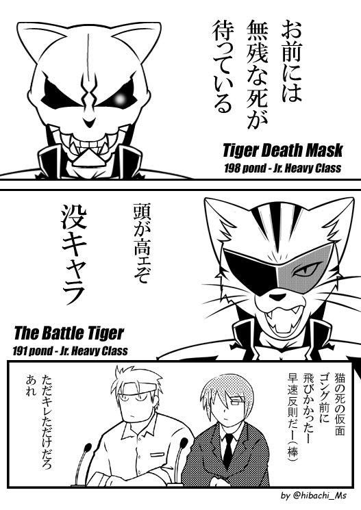 諸事情につき #タイガーマスクW がリアルタイムで観られないので予告からウチのネコどもで再現してみたトイガーマスクW第4