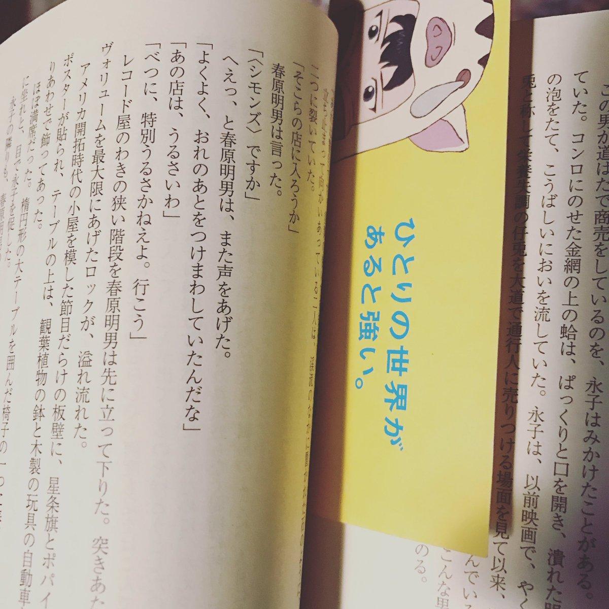 「バケモノの子」のこの栞、いつから何の本に挟まっていたのか忘れたけど好きで使いまわしている。「ひとりの世界があると強い。