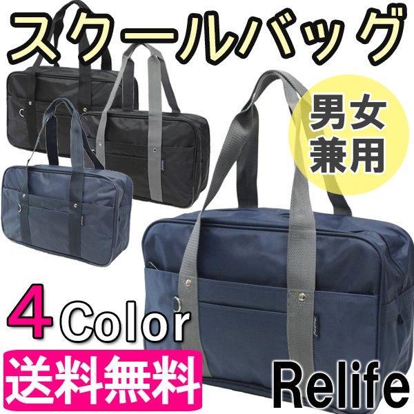 【送料無料】 Relife スクールバッグ ネイビー グレー ブラック  1099 学生鞄 通学