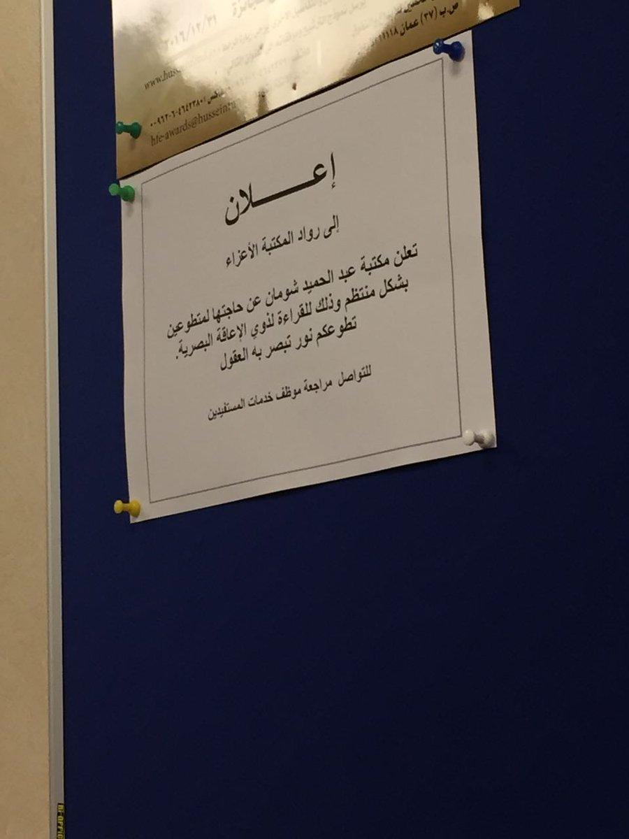 مكتبة عبد الحميد شومان بحاجة إلى متطوعين للقراءة لذوي الإعاقة البصرية https://t.co/VyZY36FEsm