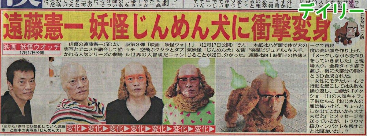 遠藤憲一さん 「映画 妖怪ウォッチ」 実写パートで妖怪じんめん犬に