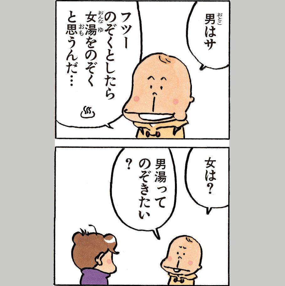 ふふとした疑問(10巻no.27) #あたしンち