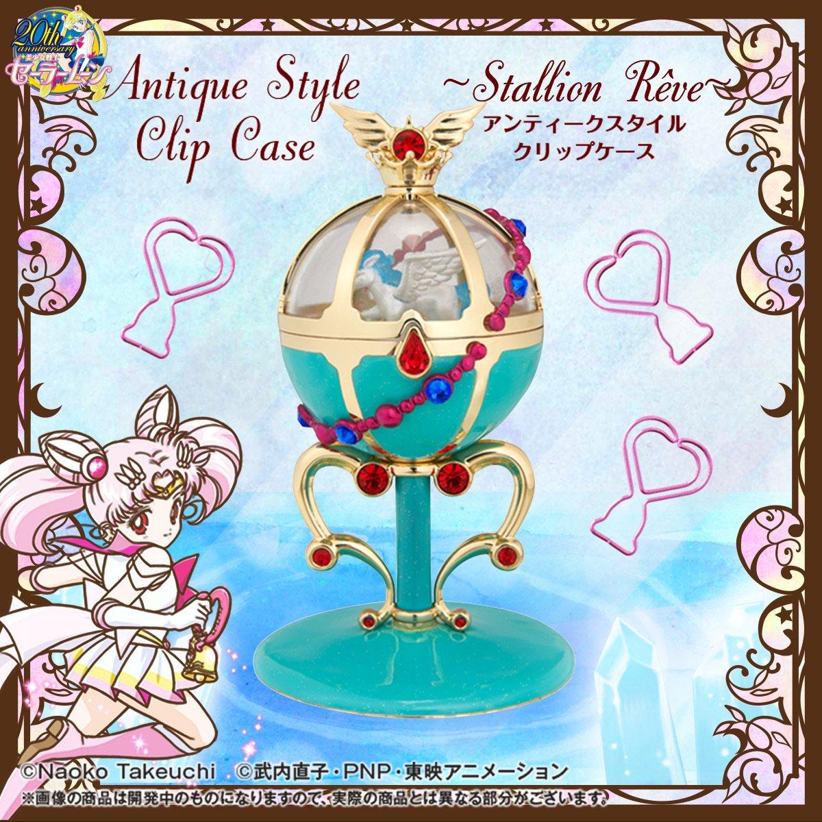 美少女戦士セーラームーン クリップケース スタリオン・レーヴNEW #SailorMoon Stallion Reve