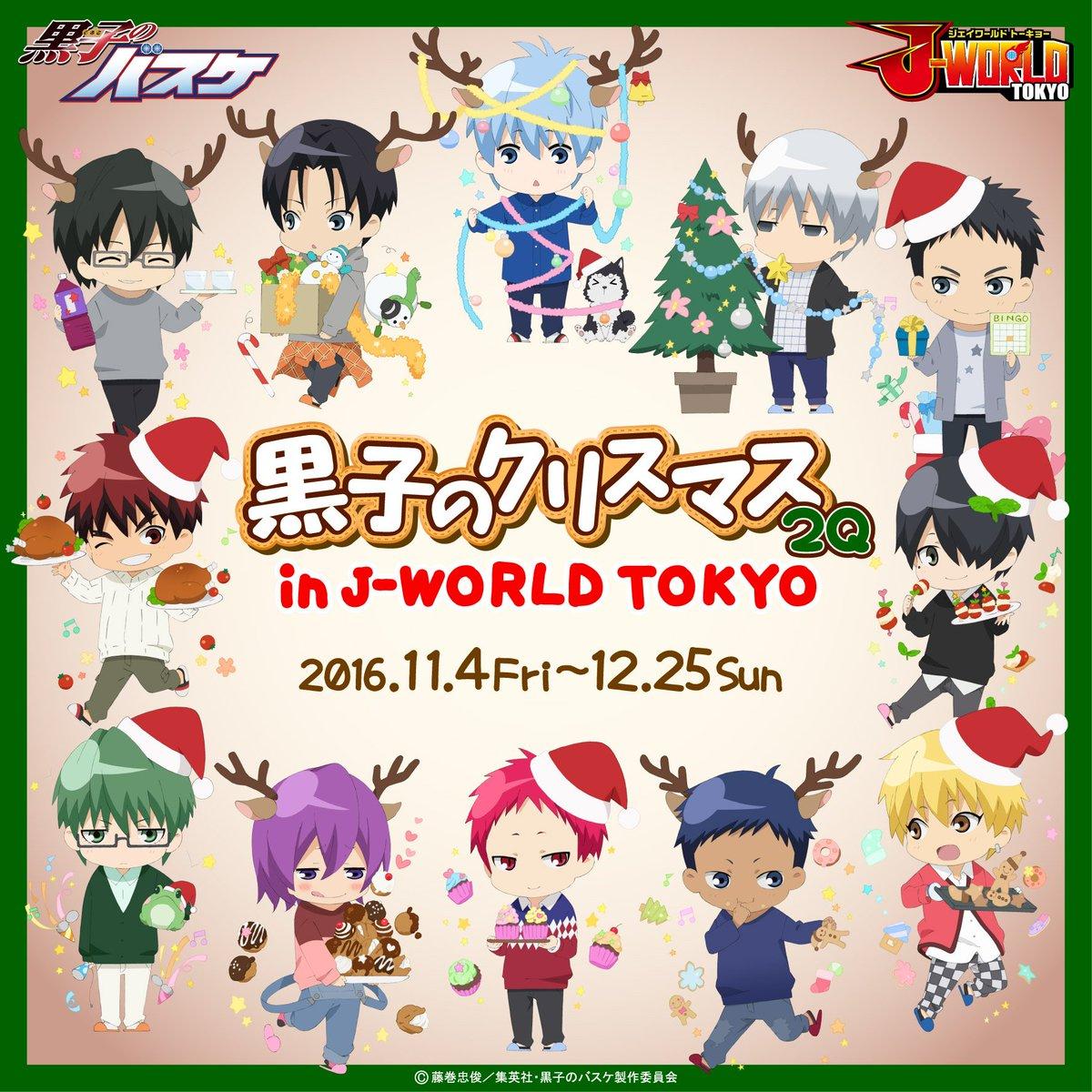 【J-WORLD】黒子のクリスマス2Q in J-WORLD TOKYOの特設ページが公開! 描きおろしイラストを使った可愛いグッズや景品が登場!クリスマスジオラマやチャームはつなげるとパーティー会場になります☆ event.namco.co.jp/j-world/kuroba… #kurobas