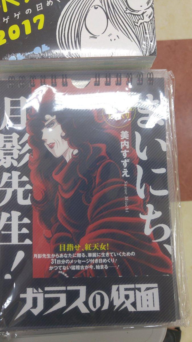 いろんな意味で欲しいかも。この上のポスターが鬼太郎っていうのもなかなかセンスある本屋だよね。#ガラスの仮面