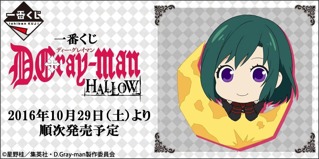 【一番くじ D.Gray-man HALLOW~激闘!新たな局面へ~】2016年10月29日(土)より順次発売予定!詳し