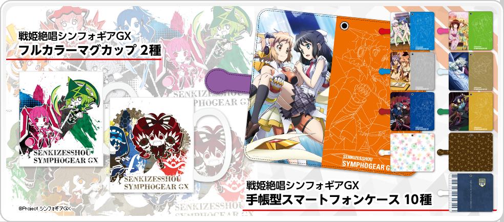 【新商品】「戦姫絶唱シンフォギアGX」からフルカラーマグカップ(全2種)と手帳型スマートフォンケース(全10種)が予約受