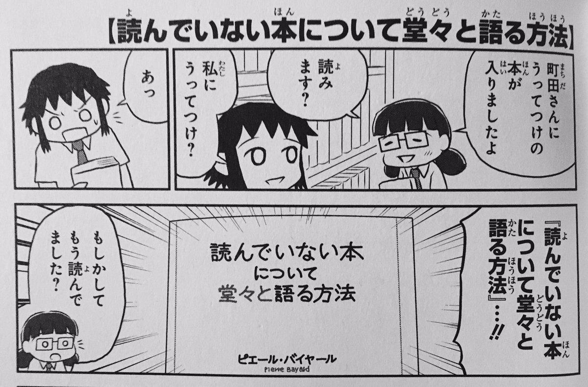 『バーナード嬢曰く。』第3巻、本日発売です! 名著を読んだり読まなかったりする町田さわ子をよろしくお願いします。