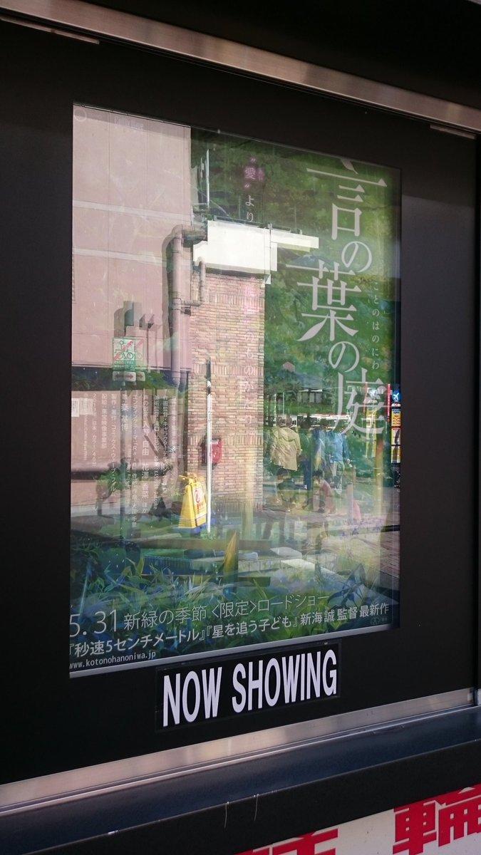 今now言の葉の庭が映画館でリバイバル上映されてるってすごいな…