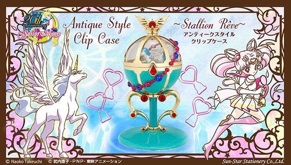 『美少女戦士セーラームーンSuperS』より「スタリオン・レーヴ」モチーフの品格溢れるアンティーク風クリップケースが登場