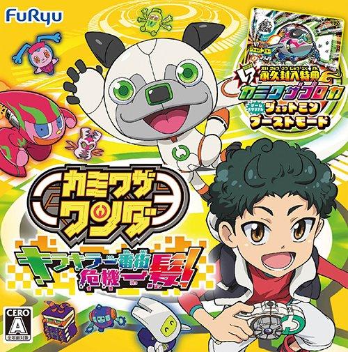 ニンテンドー3DS™ソフト『カミワザワンダ キラキラ一番街危機一髪!』本日10月27日(木)発売!