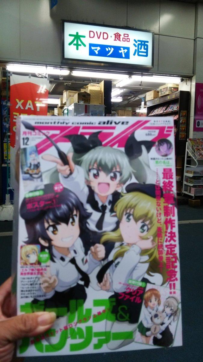 横浜西口の行きつけのお店で、コミックアライブを購入しました。#はいふり  #ガルパン