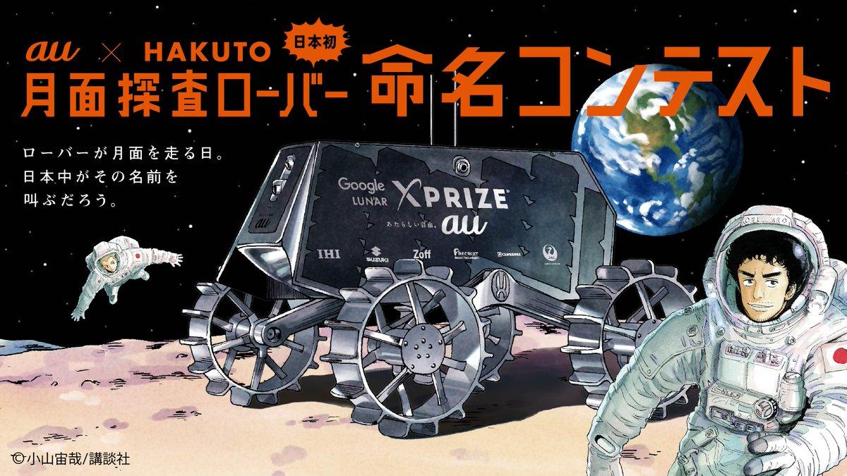 【月面探査ローバー 命名コンテスト開催】HAKUTOのローバーに名前をつけて、宇宙を感じる豪華旅行を当てよう!サカナクシ