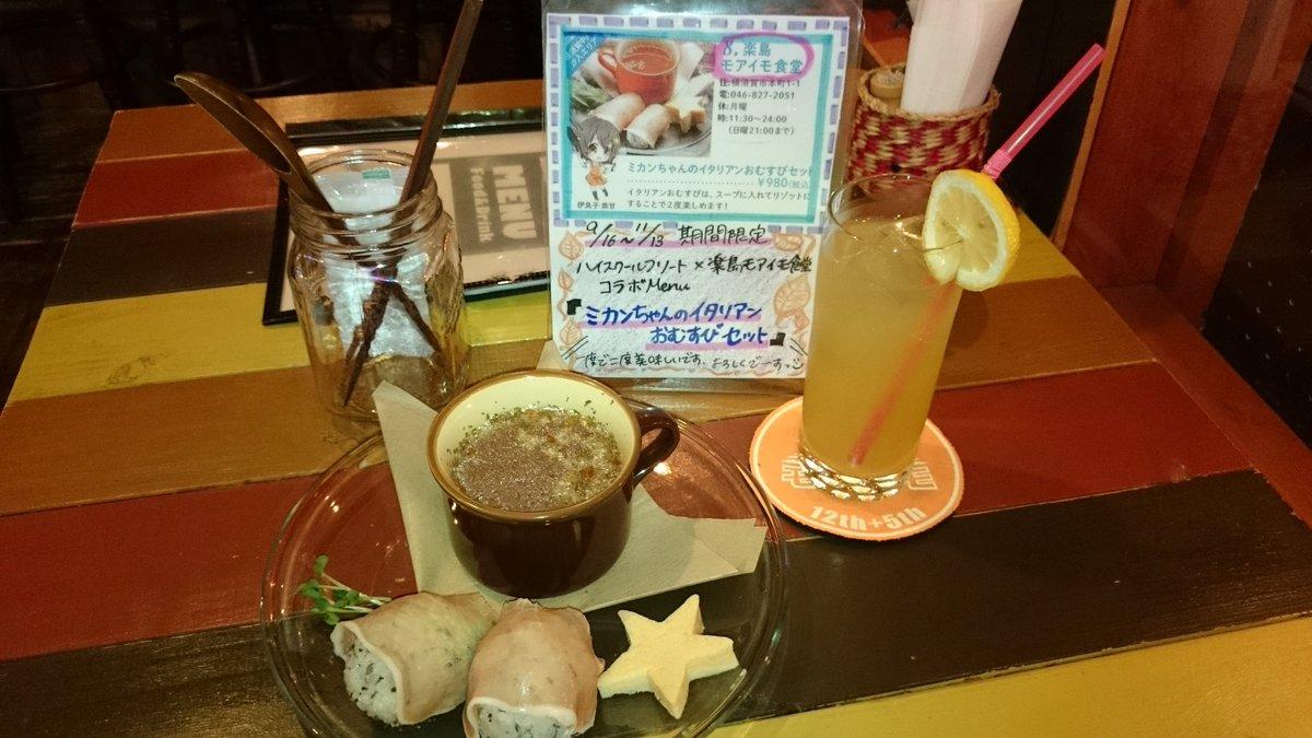 楽島モアイモ食堂さん。飲み物、オレンジバックにしたった(ジンベースは美味しい)。#はいふり