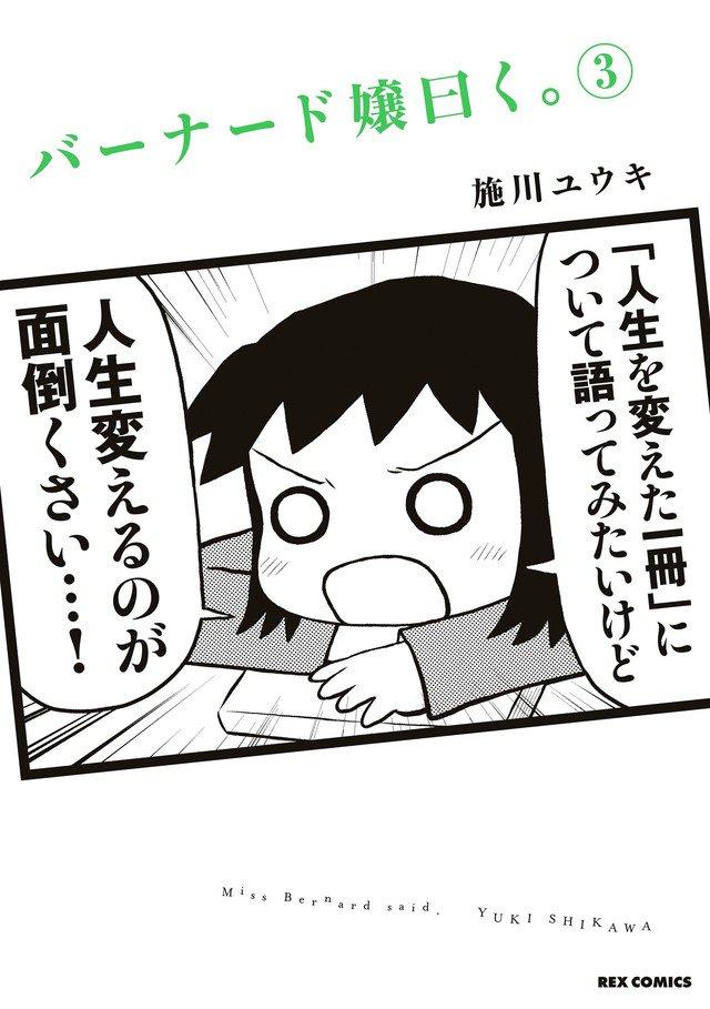 アニメ放送中!施川ユウキの名著ギャグ「バーナード嬢曰く。」3巻に特典