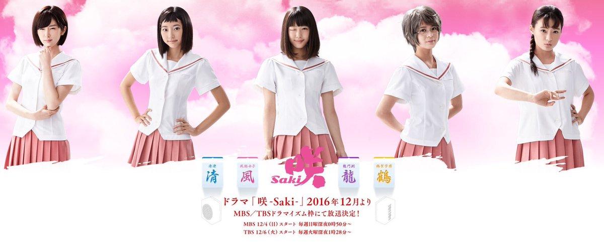 情報解禁しました☺️💓実写版『咲-Saki-』に深堀純代役で出演します。この役を頂いてから体重を増やし太りました。風越女
