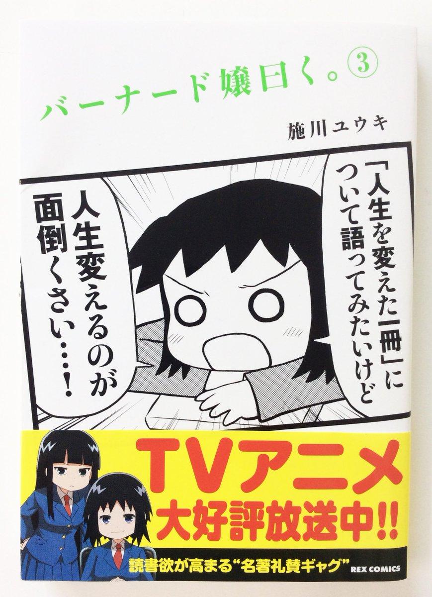 【REXコミックス2-2】TVアニメも絶賛放送中の『バーナード嬢曰く。 』(B6判/施川ユウキ)第3巻本日発売です、宜し