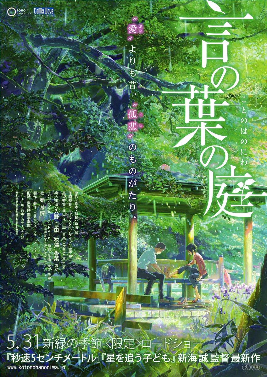 「言の葉の庭」オデヲンでの上映は、11/10(木)までになります。#新海誠 #言の葉の庭 #君の名は→