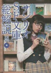 eBookJapan独占!!文学アイドル西田藍が書き下ろした「私もあなたもド嬢だった」『バーナード嬢曰く。』最新刊発..
