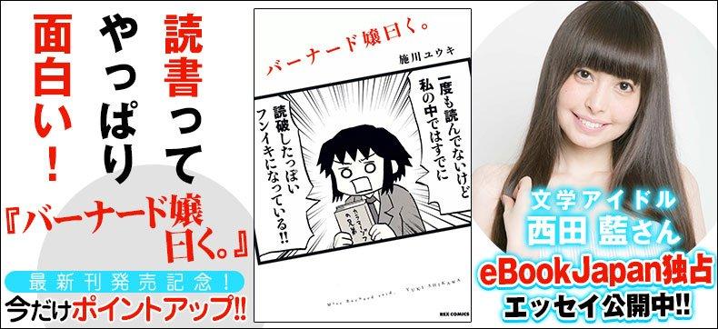 現在アニメが好評放映中の『バーナード嬢曰く。』最新刊3巻到着!作中にも登場した文学アイドル西田藍さんからeBookJap