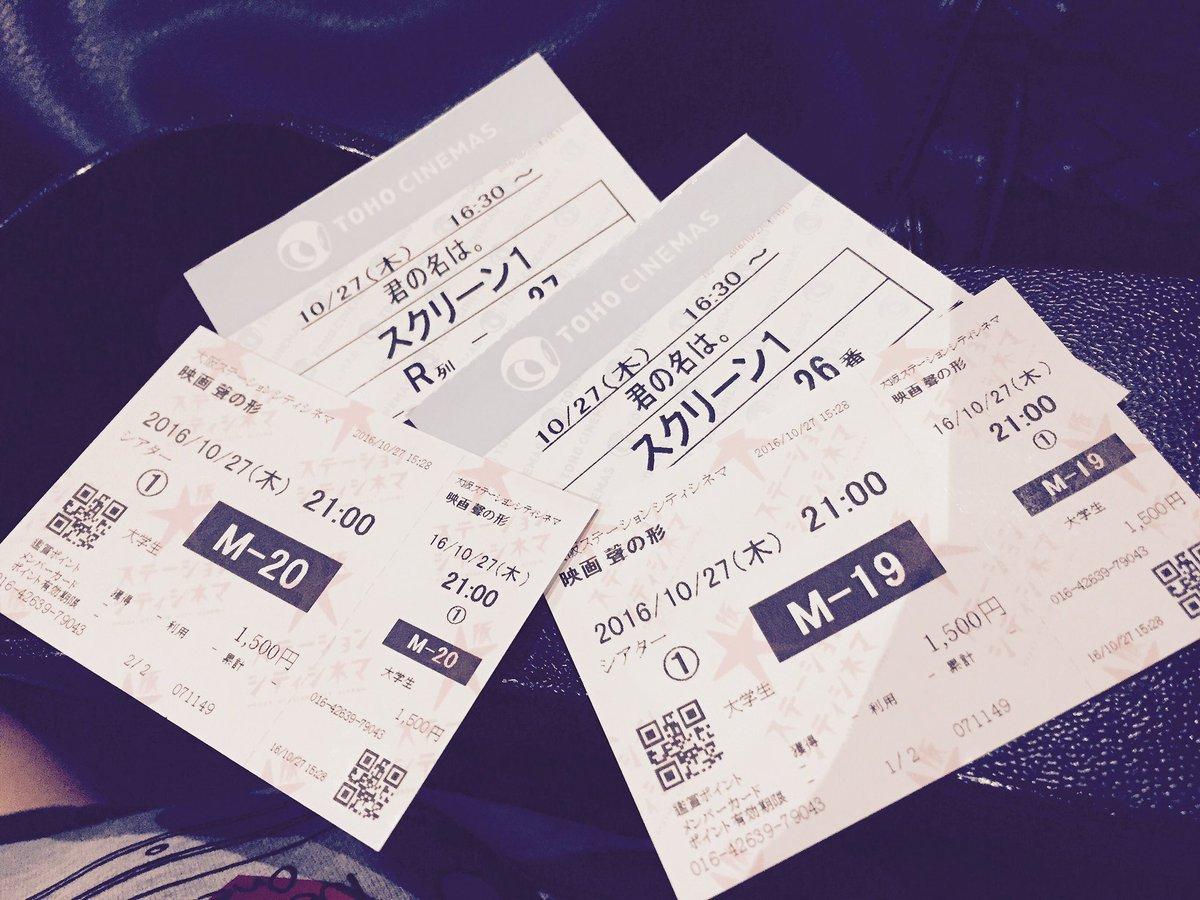 君の名はと聲の形をハシゴ〜〜!!!
