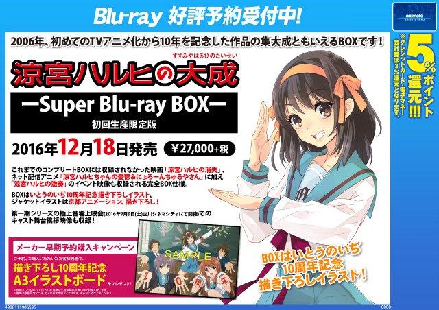 【BD予約情報】2006年、初めてのTVアニメ化から10年を記念した作品の集大成ともいえるBOX、「涼宮ハルヒの大成ーS