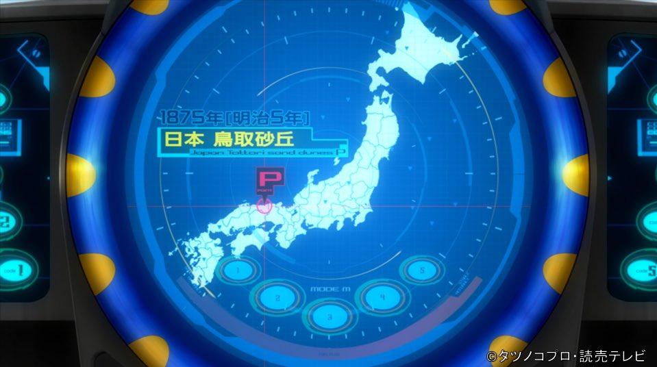 【タイムボカン24第5話放送】10/29(土)夕方5:30放送!ここで問題!日本の東側にあるのは鳥取or島根?どっち?