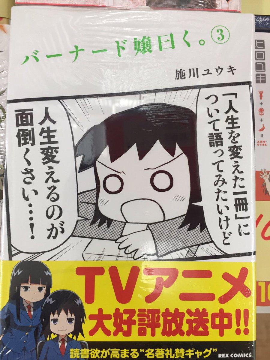 """今現在TVアニメ放送中の面白すぎる""""名著礼賛""""ギャグ漫画「バーナード嬢曰く。」3巻が本日発売です!表紙からすでにインパク"""